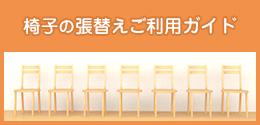 椅子の張替えご利用ガイド