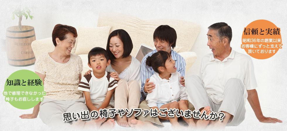 椅子張替・椅子修理・ソファー革張替は東京練馬区|(有)あいとく工芸社トップ画像3